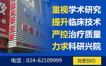 沈阳中亚是正规医院吗